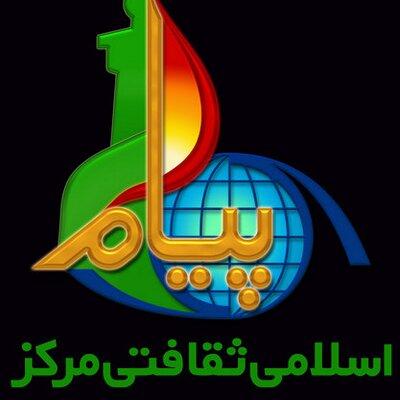 PAYAM ISLAMIC CULTURE CENTER